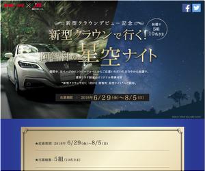 懸賞 新型クラウンで行く!阿智村の星空ナイト 愛知トヨタ × JTB