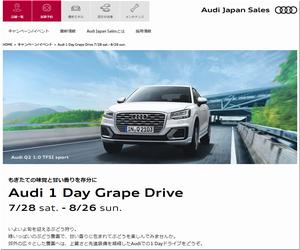 懸賞 Audi 1 Day Grape Drive アウディジャパン販売株式会社