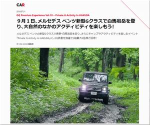 【車の懸賞/モニター】:メルセデス・ベンツ新型Gクラスを長野・白馬岩岳で試乗体験!