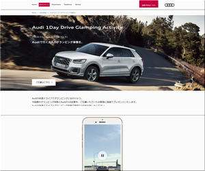 懸賞 Audi 1day Drive Glamping Activity フォーシーズンズ株式会社