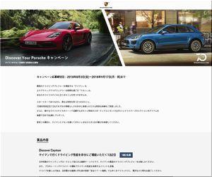 懸賞 ケイマンやマカンで体感する特別な2日間 Discover Your Porsche キャンペーン