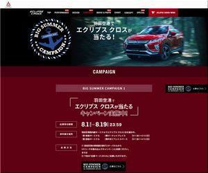 【応募910台目】:羽田空港で三菱自動車エクリプス クロスが当たる!キャンペーン