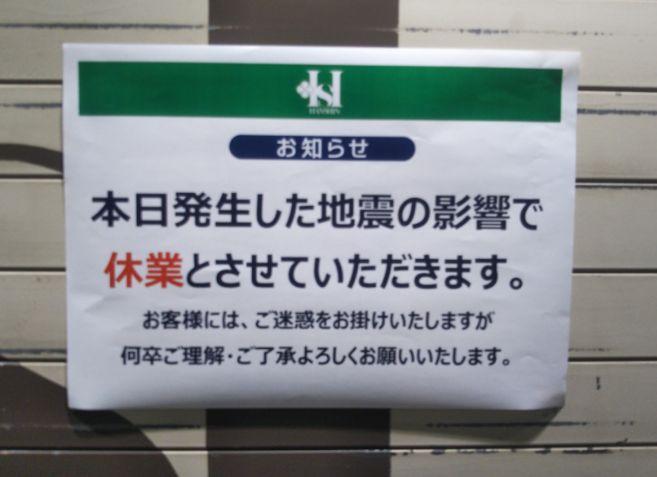 大阪地震2 阪神百貨店