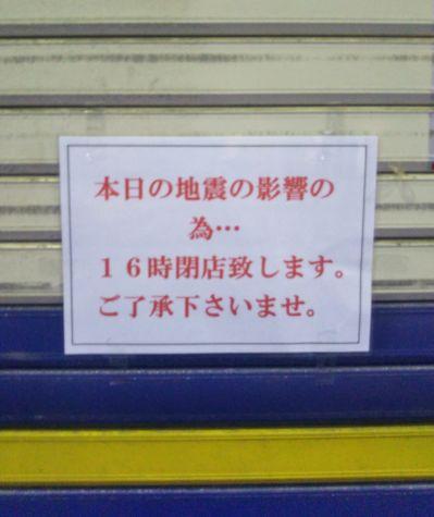 大阪地震3 今津駅