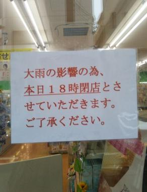 大雨 今津 お店閉店知らせ