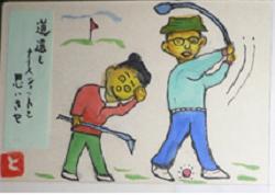 2018年10月会報ゴルフ挿絵