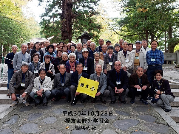 2018年11月会報野外学習会(諏訪大社1)