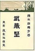 2019年4月会報独歩の武蔵野
