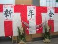 平成最後の新年会、開幕です!