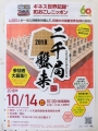 天童市制施行60周年記念「二千局盤来」でギネスに挑戦!