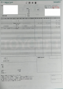 ハリアー車検7年目