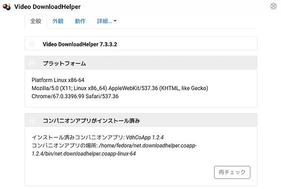 VideoDownloardhelper-coAPP_Fedora28.jpg