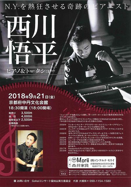 1808西川悟平ピアノ