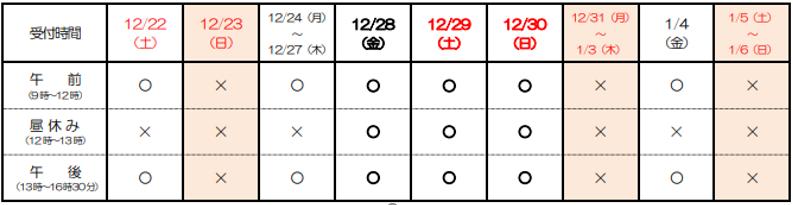 gomi-nenmatsu-1.png