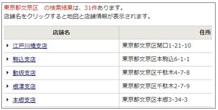 mizuho-shiten-5.png
