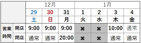 seikyo-nenmatsu-3.png