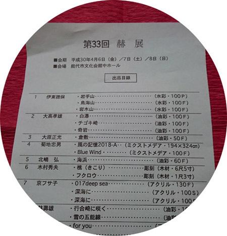 DSC_4089縮小