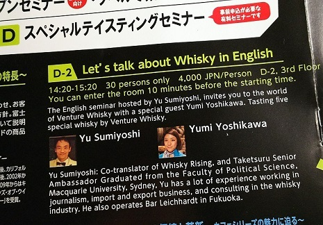 WT2018英語セミナー