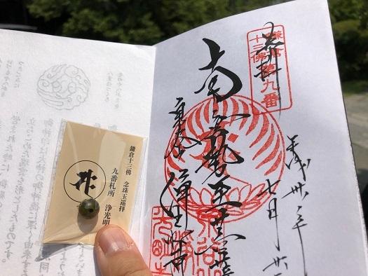 浄光明寺8