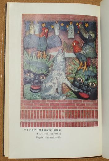 グレンベック 北欧神話と伝説 02