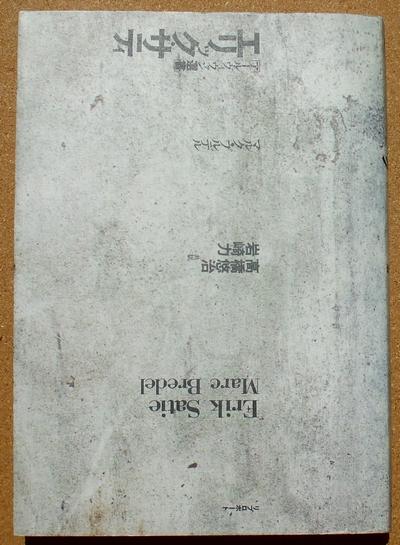 ブルデル エリックサティ 01