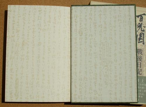 内田百閒 百鬼園戦後日記 03