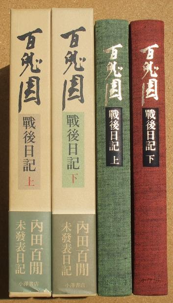 内田百閒 百鬼園戦後日記 02