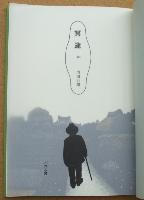 内田百閒 冥途 02