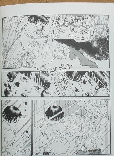 丸尾末広 トミノの地獄 03-02