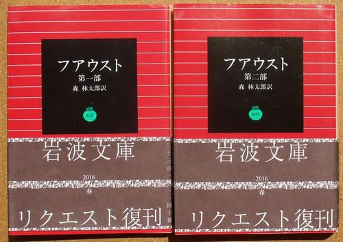 森鴎外訳 ファウスト 01