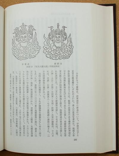 村山修一 日本陰陽道総説 02