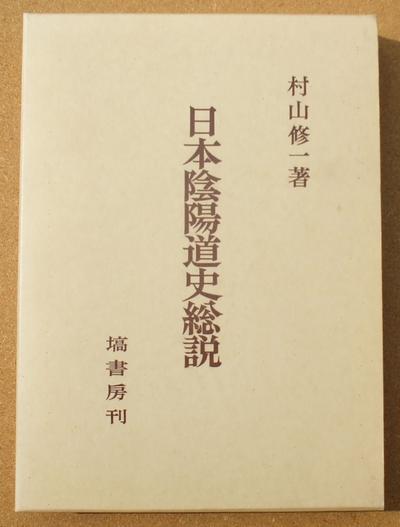 村山修一 日本陰陽道史総説 01