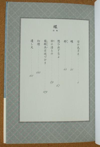 皆川博子 蝶 03