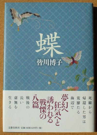 皆川博子 蝶 01
