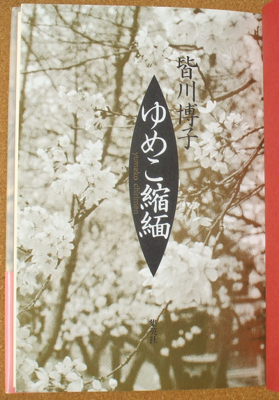 皆川博子 ゆめこ縮緬 03