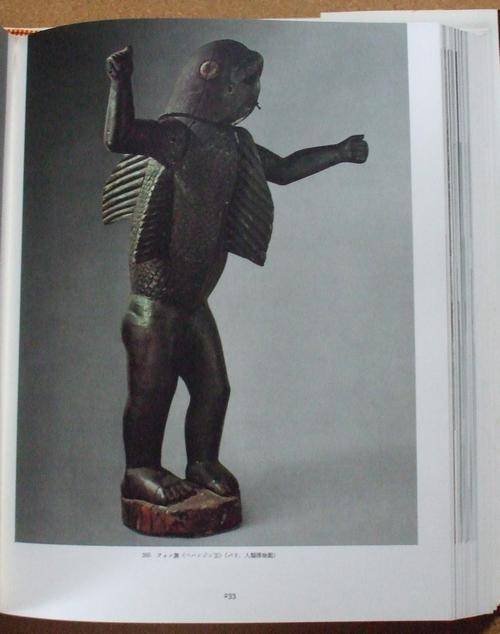 レリス 黒人アフリカの美術 06
