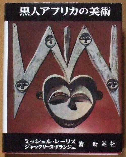 レリス 黒人アフリカの美術 01