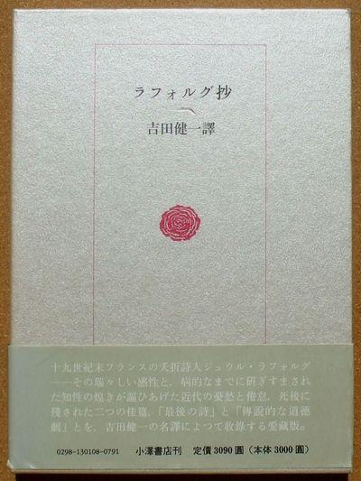 ラフォルグ抄 01