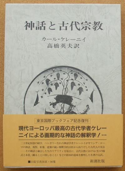 ケレーニイ 神話と古代宗教 01
