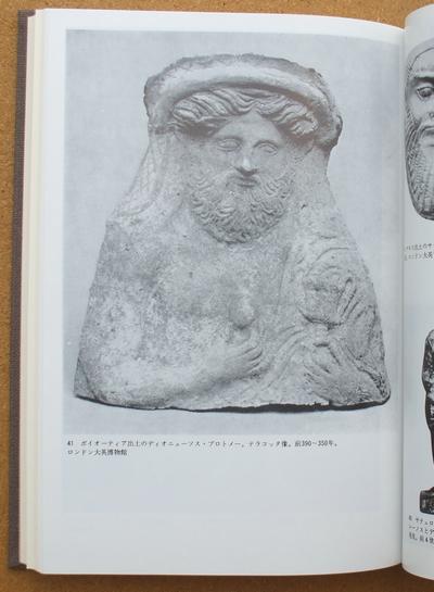 ケレーニイ 神話と古代宗教 03