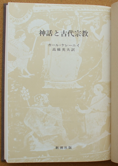 ケレーニイ 神話と古代宗教 04