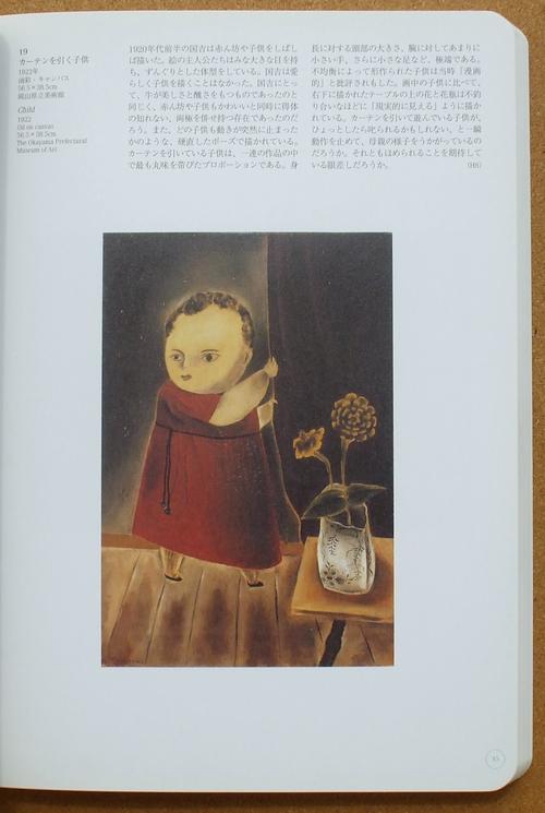 国吉康雄 2004 03