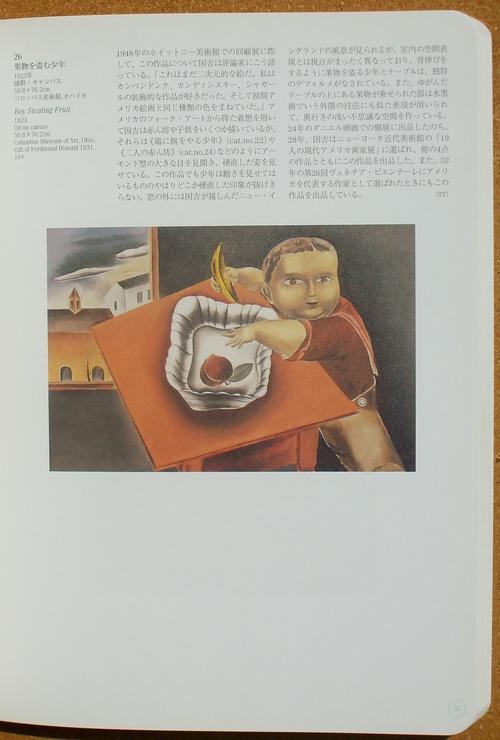 国吉康雄 2004 06