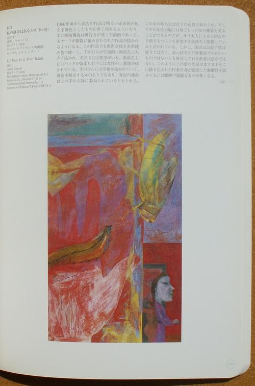 国吉康雄 2004 10