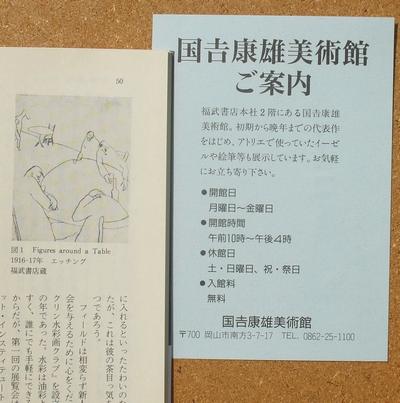 小澤義雄 評伝 国吉康雄 03