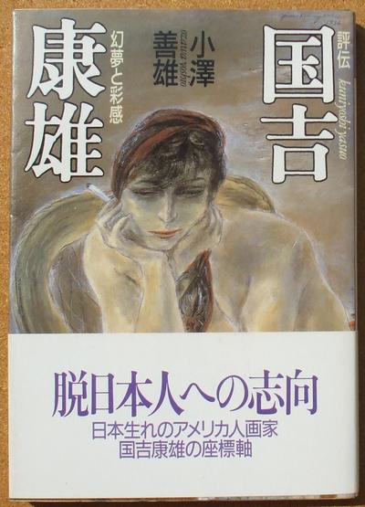 小澤義雄 評伝 国吉康雄 01