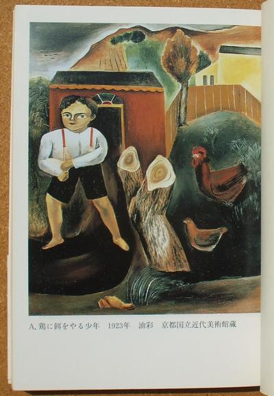小澤義雄 評伝 国吉康雄 02