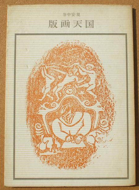 谷中安規 版画天国 01