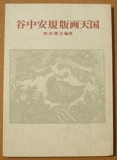 谷中安規 版画天国 02