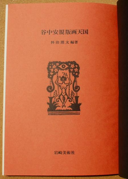 谷中安規 版画天国 03